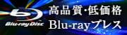 Blu-ray Disc高品質低価格プレス
