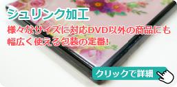 様々なサイズに対応!DVD以外の商品にも幅広く使える包装の定番!シュリンク包装