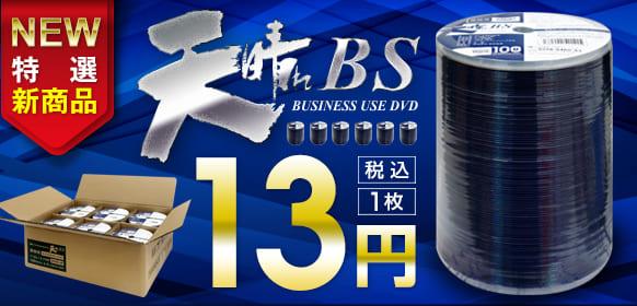 天晴BS DVD-R
