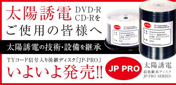 太陽誘電後継DVD-R/CD-R「JP-PRO」新発売