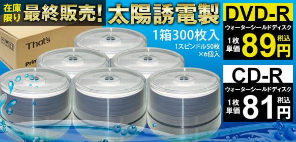 太陽誘電ウォーターシールドDVD-R|CD-R最終販売!