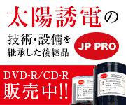 太陽誘電の技術継承DVD-R販売中