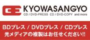 BDプレス/DVDプレス/CDプレスはKYOWASANGYOへお任せください!