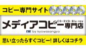 �R�s�[���T�C�gCD|DVD|Blu-ray���f�B�A�R�s�[���X