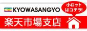 kyowasangyo�y�V�s��x�X