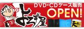 DVD�ECD�P�[�X�̔���낸���I�[�v���I