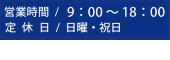 ��t����AM9:00�`PM6:00��x��F��E�j��