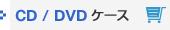 CD/DVD�P�[�X