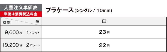 プラケースシングル大量注文単価表