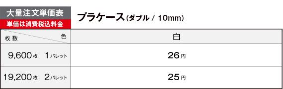 プラケースダブル大量注文単価表
