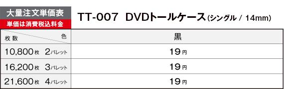 TT-007/DVDトールケース大量注文価格表