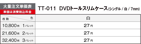 TT-011/DVDトールケース大量注文価格表