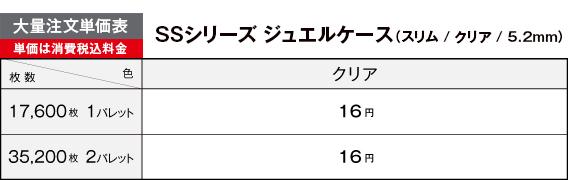 ジュエルスリムケース大量注文単価表