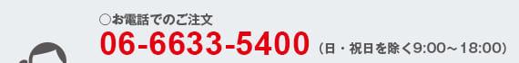 お電話でのご注文06-6633-5400