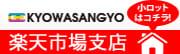 kyowasangyo楽天市場支店
