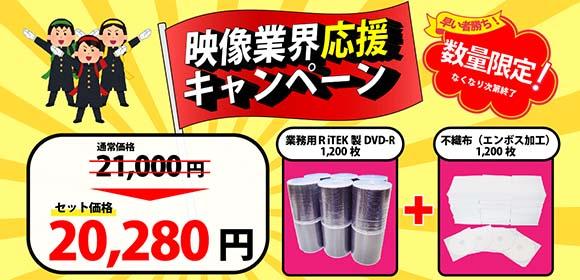 RiTEK製DVD-Rと不織布の数量限定1200枚セット販売