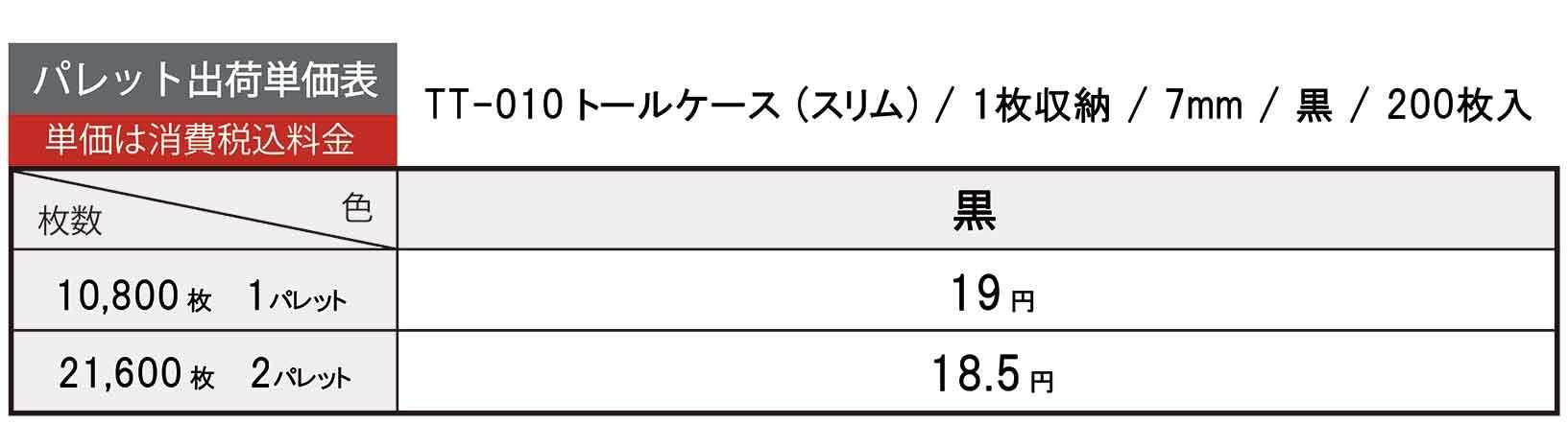 TT-010/DVDトールケース大量注文価格表
