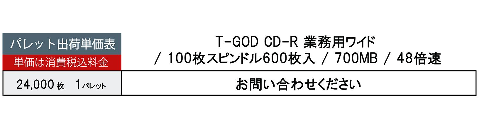 T-GOD大量注文単価表