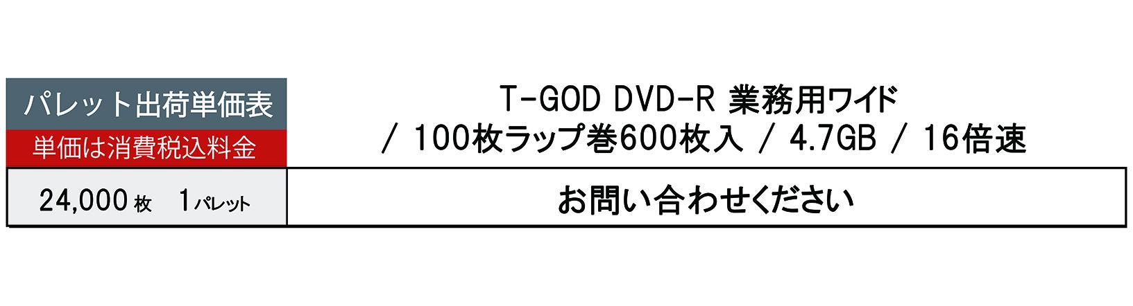 T-GOD大量注文