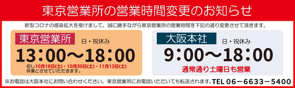 東京営業所営業時間変更のお知らせ