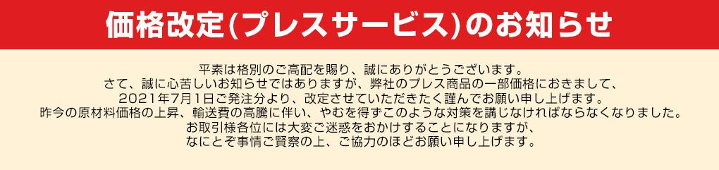価格改定お知らせ(プレス商品)