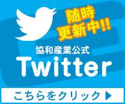 株式会社協和産業公式Twitter