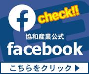株式会社協和産業公式FaceBook