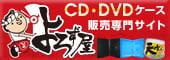 DVD・CDケース販売よろず屋オープン!