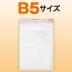 クッション封筒b5