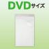 クッション封筒dvd