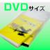 クプチプチ 平袋(DVD・小物用)FF-006/300枚入り