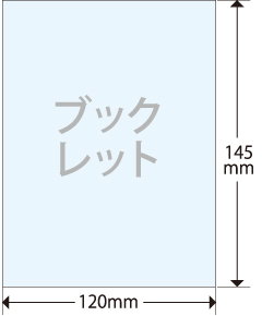トールケース用ブックレットサイズ