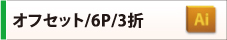 オフセット/6P/3折