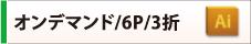 オンデマンド/6P/3折