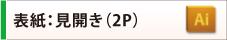 表紙:見開き(2P)